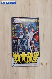 Chinese Poster Tin Plate (Star Wars)